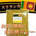 【即日発送】【送料無料】◆スリランカ カレーパウダー 12種類の香辛料...