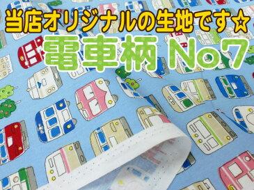 電車柄(NO7)コットンプリント 10cm単位カット メール便は3.0m(個数30)まで対応可能