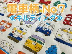 電車柄(NO7)【キルティング、キルト、布、入園入学、電車キルト】プリントキルティング