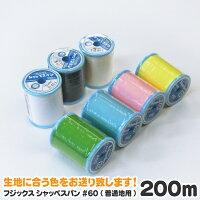 《ミシン糸》《シャッペスパン》普通地用60番200m巻き