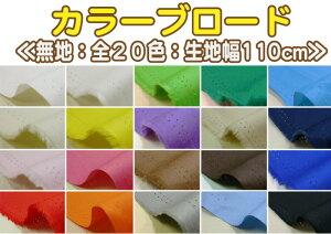 カラーブロード110cm巾 無地20色【 布 生地 定番 】