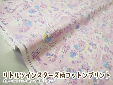 sanrio リトルツインスターズ柄コットンプリント キキララ 10cm単位カット メール便は3.0m(個数30)まで対応可能