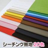カラーシーチング 90cm巾 無地20色