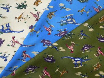 かっこいい恐竜柄 コットンプリント生地 10cm単位カット メール便は3.0m(個数30)まで対応可能