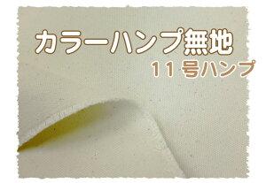 カラーハンプ11号ハンプ【 布 生地 帆布 バック作りにお店のオススメ 】