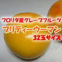 フロリダ産グレープフルーツ「プリティーウーマン」32玉サイズ...
