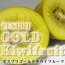 日本人の好みの合わせて栽培された。あまーい!おいしい!CMなどで話題の・・・!!今が旬、NZ...