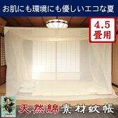 【通常価格の30%OFF・即納】国産 天然素材 蚊帳【 綿 4.5畳用生成 】