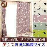 【既製・即納】【ミーナ】幅100cm×丈サイズ4種類のお得な既製カーテン【2級遮光・ウォッシャブル】