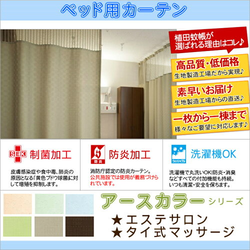 ネットジョイントカーテン(ベッド周りカーテン)上部30cmネット-...
