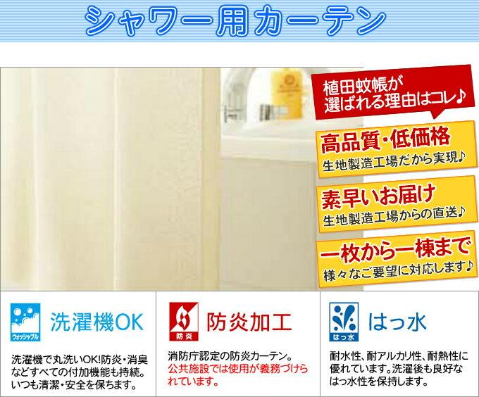 【シンコール】【メーカー縫製】シャワーカーテン:ローザ(上部ハトメ仕様)幅101~150cm-丈~190cmまで