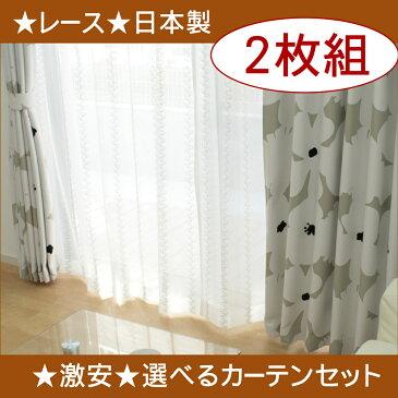【 即納 2枚組 】ミラーレースカーテン【チェロ】巾100cm×丈133cm 刺繍柄
