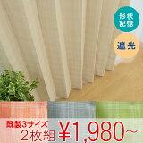 【既製】形状記憶カーテン【デイジー】2枚組Aフック巾100×丈135・178cmチェック柄遮光性洗濯OK