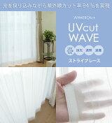 【紫外線対策レース】UVcutウェーブUPF50+ウェーブ幅100cm−丈78〜118cm2枚組