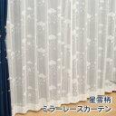 【1cm刻み オーダー 】 ミラーレースカーテン 星雲 柄幅〜100cm-丈78〜118cm 2枚組レースカーテン ミラーカーテン ホワイト 空 星 子供部屋の写真