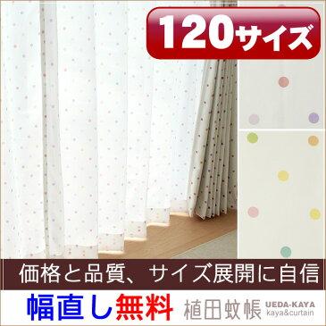【オーダー商品】ミルキーボイルカーテン(レース)幅〜150cm-丈78〜118cm 1枚 業務用カーテン可