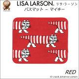 【リサラーソン Lisa Larson】バスマット50cm×60cm 1枚4色展開 QE1001-QE1101