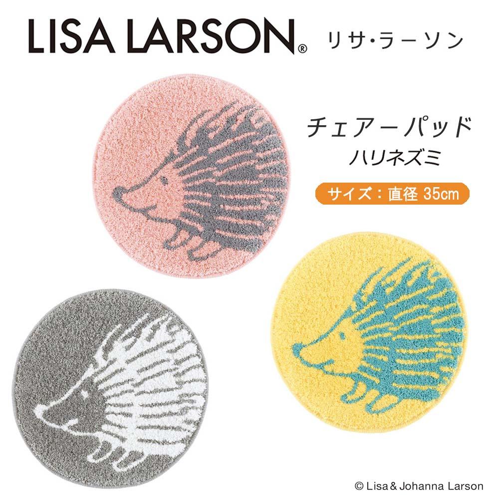 【リサラーソン Lisa Larson】チェアーパッド ハリネズミ直径35cm 1枚6色展開 QB1209-QB1229
