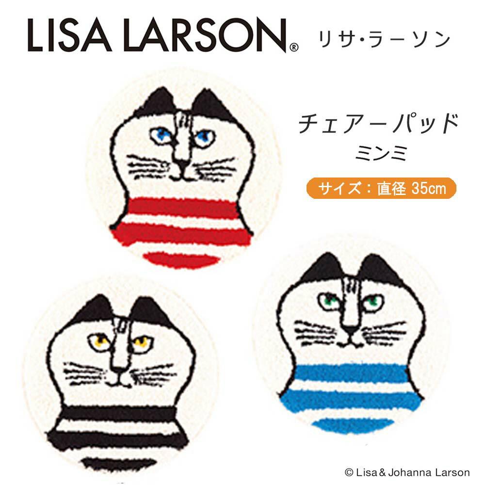 【リサラーソン Lisa Larson】チェアーパッド ミンミ直径35cm 1枚3色展開 QB1309