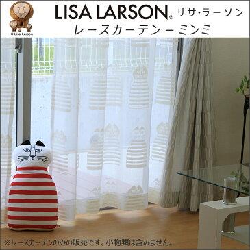 【リサラーソン】フラット レースカーテン ミンミ 巾137〜272cm−丈206〜240cm 1枚オーダーカーテン
