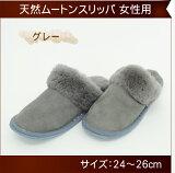 【天然ムートン】ムートンスリッパ女性用24〜26cm(JJ770391・グレー)
