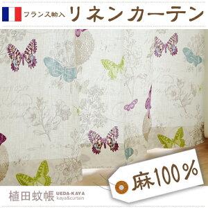 【工場直売価格】●リネンカーテン(蝶々)幅91~180cm−丈136~180cm1枚