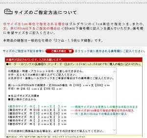 【オーダー商品】2級遮光カーテン(パルヴィ)幅201~300cm−丈181~205cm1枚