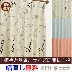 ★直売価格★1級遮光カーテン(ズー)幅150cm−丈245〜275cm 1枚