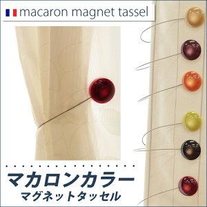 【工場直売】マカロンカラーが可愛い☆マグネットタッセル選べる6色♪マカロンカラー マグネッ...