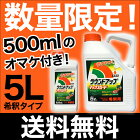 【送料無料】【日産化学】ラウンドアップマックスロード5L