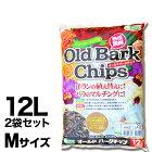 【送料無料】家庭園芸用オールドバークチップMサイズ12L2袋セット/洋ランバラ植え替えマルチングバークチップ