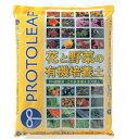 花と野菜の有機培養土 12L×4袋セット
