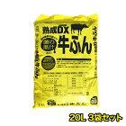 【送料無料】菌の黒汁配合完熟DX牛ふん20L4袋セット堆肥たい肥牛糞