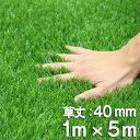 【送料無料】 リアル人工芝 1m × 5m 草丈 40mm ロール ロールタイプ 人工芝 人工 芝生 ガーデン ガーデニング ベランダ バルコニー テ…