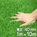 【送料無料/在庫あり】 リアル人工芝 1m × 10m 草丈 40mm ロール ロールタイプ 人工芝 人工 芝生 ガーデン ガーデニング ベランダ バ…