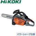 【ポイント3倍】【送料無料】【HiKOKI】 エンジンチェンソー CS33EDP(35SC) チェーンソー エンジン 日立工機