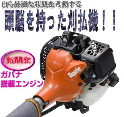 エンジン刈払機24.6mL【TCG25EM】日工タナカエンジニアリング