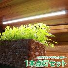 【送料込み】植物育成用LEDライトプラントマグネット棚バー60cmACアダプターDCコード3点セット植物育成LEDライト