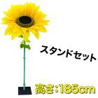 【送料無料】BIG造花ひまわり黄183cm巨大大型ジャンボ特大造花おしゃれインテリア観葉植物花フラワー