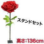 【送料無料】BIG造花バララメ入り赤136cm巨大大型ジャンボ特大造花おしゃれインテリア観葉植物花フラワー
