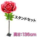 【エントリーでP10倍】【送料無料】 BIG造花 スタンドセット バラ...