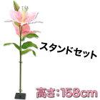 【送料無料】BIG造花ユリピンク158cm巨大大型ジャンボ特大造花おしゃれインテリア観葉植物花フラワー