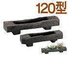 【送料無料】枕木プランター120型