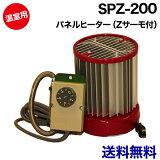 温室用 パネルヒーター 200W ( グリーンサーモ付【加温用】) SPZ-200 / 温室 ヒーター 200 園芸 サーモ