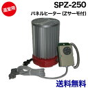 【ポイント5倍】温室用 パネルヒーター 250W ( グリーンサーモ付【加温用】) SPZ-250 / 温室 ヒーター 250 園芸 サーモ