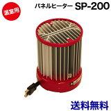 温室用 パネルヒーター 200W SP−200 ( サーモ無 ・増設用 ) / 温室 ヒーター 200 園芸
