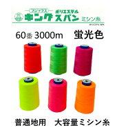 ☆フジックスキングスパン60/3000m蛍光色
