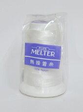 フジックスキングメルター熱接着糸20g白