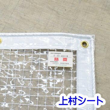 ビニールカーテン 透明 糸入り 0.3mm厚x幅95-195cmx高さ280-300cm