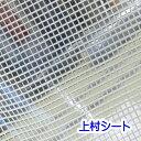 ビニールカーテン 透明 耐熱 防炎 0.47mm厚x幅95-195cmx高さ155-175cm